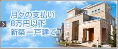 月々の支払い8万円以下 新築一戸建て