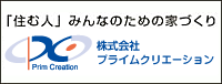 株式会社プライムクリエーション