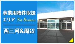 事業用物件取扱エリア:西三河&周辺