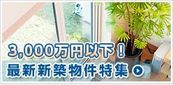 3,000万円以下!最新新築物件特集