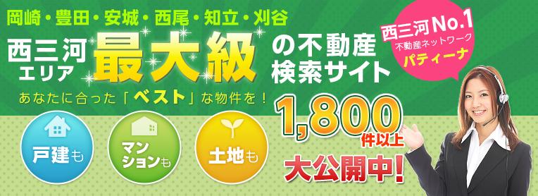 岡崎エリア最大級の不動産検索サイト