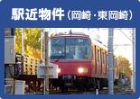 駅近物件(岡崎・東岡崎)