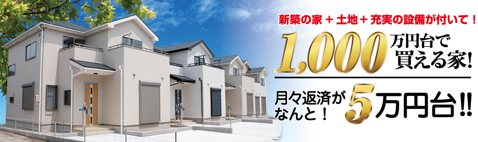 1000万円台の新築戸建