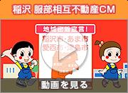 稲沢 服部相互不動産CM