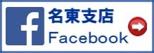 本州建設 名東支店 フェイスブック