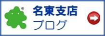 本州建設 名東支店 ブログ
