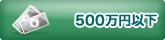 500万円以下