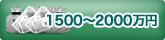 1500~2000万円