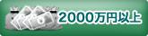 2000万円以上