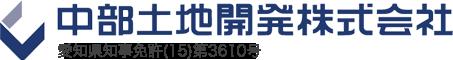 中部土地開発株式会社