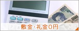 敷金・礼金0円