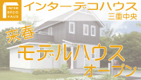 三重県鈴鹿市の注文住宅 住まい工房