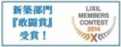 LIXILメンバーズコンテスト2014