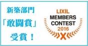 LIXILメンバーズコンテスト2016