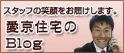 愛京住宅 社長のBLOG