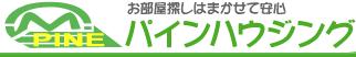 パインハウジング(株式会社美創)