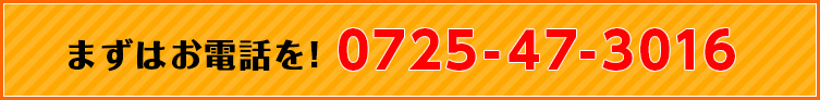 まずはお電話を!0725-47-3016