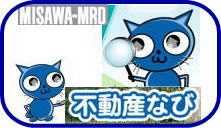 MISAWA 不動産なび