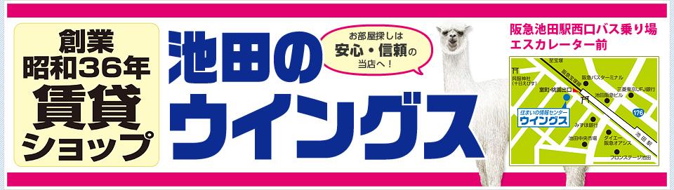 創業昭和36年の賃貸ショップ 池田のウイングス