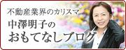 中澤明子のおもてなしブログ