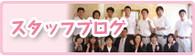スタッフブログ 株式会社MIMA