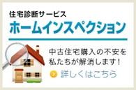 ホームインスペクション 株式会社MIMA