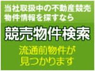 競売物件検索 株式会社MIMA