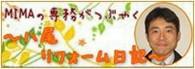 MIMAの専務がつぶやく ~八尾 リフォーム日記~