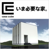 casa cube|ラインナップ|株式会社MIMA - 商品住宅 新しい家の選び方