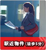 駅近物件(徒歩5分)