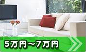 5万円~7万円