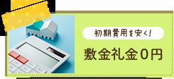敷金礼金0円