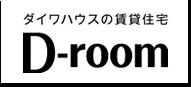 ダイワハウス【D-room】賃貸物件特集