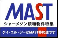 積和不動産【MAST】シャーメゾン賃貸物件