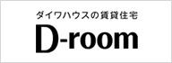賃貸住宅D-room