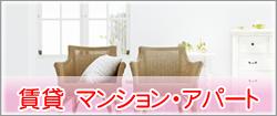 賃貸 マンション・アパート