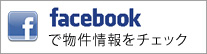 facebookで物件検索