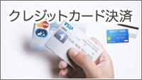 クレジット決済がご利用いただけます