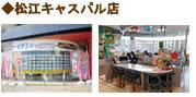松江キャスパル店