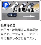 駐車場特集