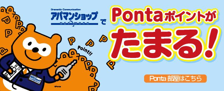 ポンタの部屋キャンペーン