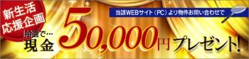 5万円プレゼント、米子の賃貸はアパマンショップのナワタ不動産