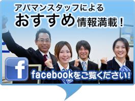 アパマンスタッフによるおすすめ情報満載!Facebookをご覧ください!