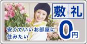 敷金・礼金0円賃貸物件特集