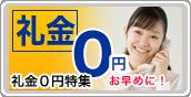 礼金0円賃貸物件特集