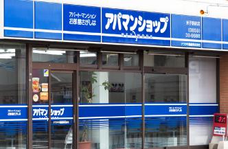 アパマンショップ米子駅前店
