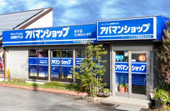 アパマンショップ米子店