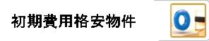 ♪敷金礼金0・初期費用格安