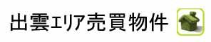 ★出雲エリア売買物件★