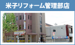 米子リフォーム管理部店